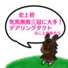 race19.史上初牝馬無敗三冠に大手〜デアリングタクトのことを知ろう〜