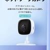 価格が安くて品質が高い 監視カメラ TP-Link WiFi カメラ 1080p ナイトビジョン Tapo C100