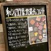 甘味投資家のあなたへ 〜 ショコラティエ 川路 〜