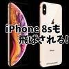 『iPhone 8s』も出ない?Sシリーズが飛ばされる理由を考察