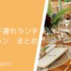 東京の子連れランチにおすすめレストランまとめ【随時更新】