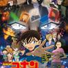 【凄すぎ!】「名探偵コナン」、劇場最新作の興行収入が初の50億円を突破!シリーズ累計も600億円超に!