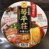 【今週のカップ麺167】 中華そば処 琴平荘 中華そば(東洋水産)