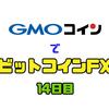 ㊗️14日で300万達成🙌  11/18 本日のトレード成績【GMOコインでビットコインFX】