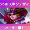 【3/13新デザイン追加!】ハーリーの新スキンデザイン7つ!(+5つ)【アンケートあり】