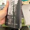 第二十九回文学フリマ東京に参加しました