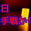 仮想通貨(暗号通貨) 10/21 ADA 仕手情報 などたかっさん視点のモーニング音声