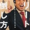 264. 『エリートの倒し方』里崎智也 感想