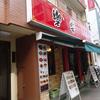 台東区 駒形で五目あんかけ固焼きそば&浅草橋で大盛りチャーハン!!!