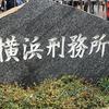 【刑務所】横浜刑務所の矯正展に行ってきました(前半)【潜入】
