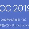 JJUG CCC 2019 Spring にラクスのエンジニアが 2 名登壇します!