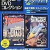 『ジェリー・アンダーソンSF特撮DVDコレクション 23』 デアゴスティーニ