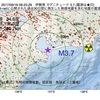 2017年09月16日 06時23分 伊勢湾でM3.7の地震