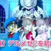 【朗報】デルメゼ2を初討伐☆