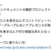 Nuxt.jsの公式ドキュメント日本語化PJに社内エンジニア5人が参加してみた話 #gamewith #techwith