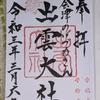【御朱印】福島県喜多方市 出雲大社【会津のいづもさん】