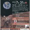 大阪■7/31(火)■本日、火星大接近