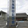 香川県綾川町の主基斎田記念館
