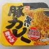 姫路市飾磨区のイオンで「マルちゃん 黒い豚カレー焼そば」を買って食べた感想