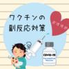 新型コロナ、ワクチン2回目接種後の副反応について。幼いお子さんがいるお母さんにおすすめしたいこと