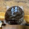 成田山に行ったら、黒平まんじゅう。