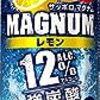 酔うための酒【チューハイレビュー】『サッポロ MAGNUM(マグナム)』