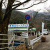 友人の登山デビューで大和葛城山に登ってきました