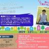 tigubagu講演会のお知らせ @福岡県大牟田市