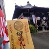 10月8日御開帳限定の御朱印 京都・薬師院(来ぬか薬師)