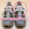 ニューバランスの靴ひもはヒールロックという結び方がオススメ!履き心地も見た目もレベルアップ!