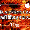 京都ほど混雑しない穴場がたくさん!宇治の紅葉おすすめスポット12選