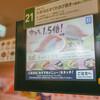はま寿司はまぐりの旨だしラーメンが超絶旨い