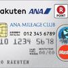 ちょびリッチ17,000pt:楽天ANAマイレージクラブカード(7,650マイル案件)申し込んでみました。