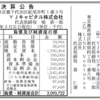 YJキャピタル株式会社 第8期決算公告 / 合併公告