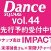 ダンススクエア Vol.44