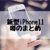 【新型iPhone】iPhone 11の8つの噂と個人の見解まとめ