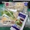 検証企画・コンビニダイエット飯(初日)