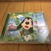 ユーキャン TDR35周年記念 音楽コレクション『ハピエスト』CD9枚目『Adventure』レビュー
