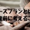 バースプランを作成|出産前後の環境について