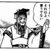 【歴史】三国志をざっくり解説