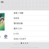 【ウイイレアプリ2019】FP堂安律 レベマ能力値!!