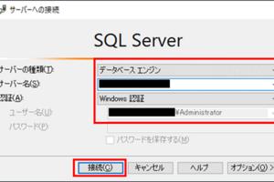 Kaspersky製品ナレッジ 第44回 ~Kaspersky Security CenterのDBにSQL Server 2019を使う場合の追加手順~