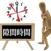 隙間時間を自分の時間(自己投資の時間)に充てる事で将来に備えられる