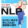 NLPで過去のトラウマを克服することは可能なの? 「マンガでやさしくわかるNLP」