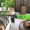 北海道の絶景を見ながらスイーツを楽しめる「カフェ崖の上」に行ってきた|札幌市南区定山渓の日帰りドライブスポット