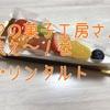 【三重県津市】T2の菓子工房さん再び!スマートなフルーツタルト