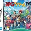 RPGツクールDSが来年1月発売決定!