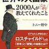 『世界の大富豪2000人がこっそり教えてくれたこと』著者トニー野中が、8月4日にキンドル電子書籍『社会史』カテゴリーにて1位獲得