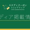 【随時更新】スタディクーポン・イニシアティブ - メディア掲載情報
