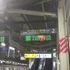 【始発⇒終電】関東7都県を140円で一周、「大回り乗車」に挑戦してきた。 ①「未明」